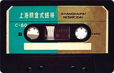 shanghaipai_60_071126 audio cassette tape